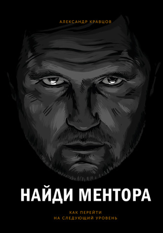 «Автор:Александр Кравцов»
