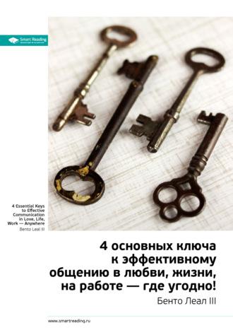 Краткое содержание книги: 4основных ключа к эффективному общению в любви, жизни, на работе – где угодно! Бенто Леал III