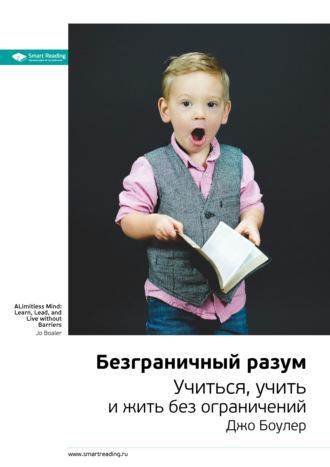 Краткое содержание книги: Безграничный разум. Учиться, учить и жить без ограничений. Джо Боулер