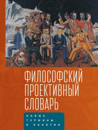 Философский проективный словарь. Новые термины и понятия. Выпуск 2