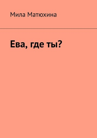 Ева, гдеты?