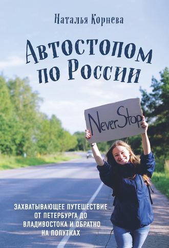 «Автор:Наталья Корнева»