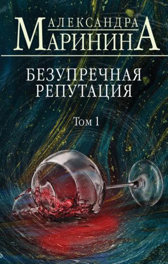 «Автор:Александра Маринина»
