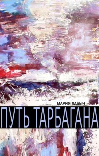 Путь Тарбагана