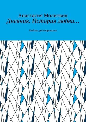 Дневник. История любви… Любовь, разочарования