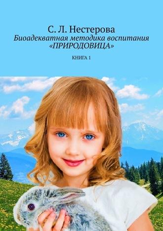 Биоадекватная методика воспитания «Природовица». Книга 1