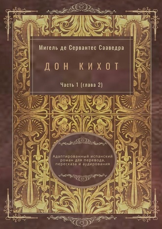 Дон Кихот. Часть 1(глава2). Адаптированный испанский роман для перевода, пересказа и аудирования