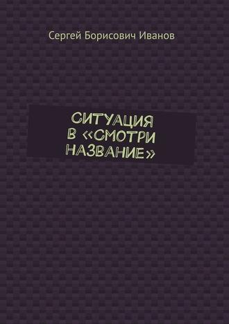 Ситуация в«Смотри название»