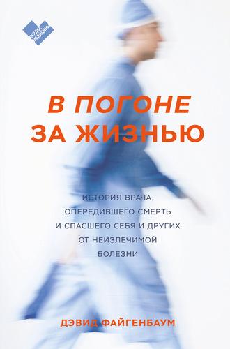 «Автор:Дэвид Файгенбаум»