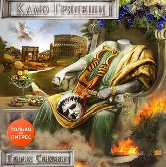«Автор:Генрик Сенкевич»