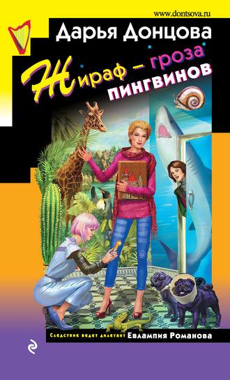 «Автор:Дарья Донцова»