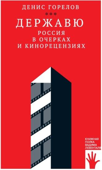 Державю. Россия в очерках и кинорецензиях