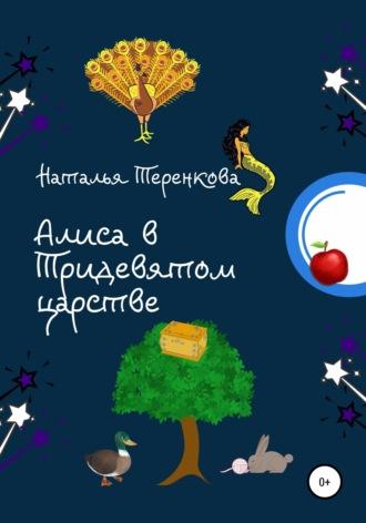 Алиса в Тридевятом царстве