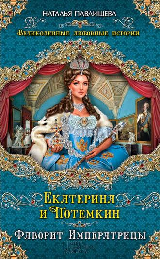 «Автор:Наталья Павлищева»