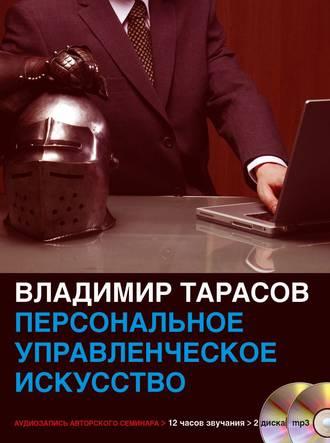 «Автор:Владимир Тарасов»