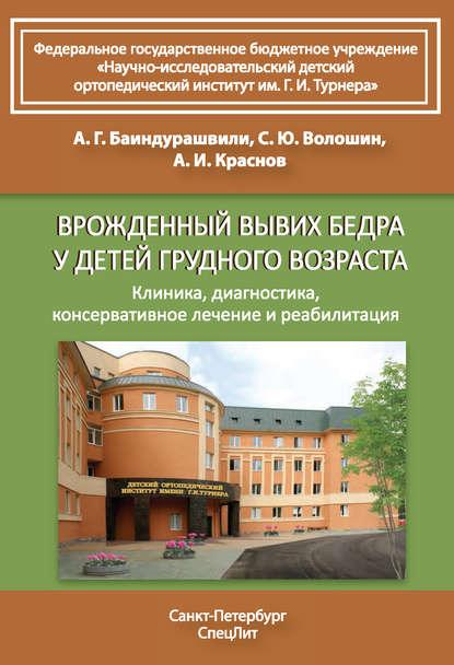 А. Г. Баиндурашвили Врожденный вывих бедра у детей грудного возраста. Клиника, диагностика, консервативное лечение и реабилитация