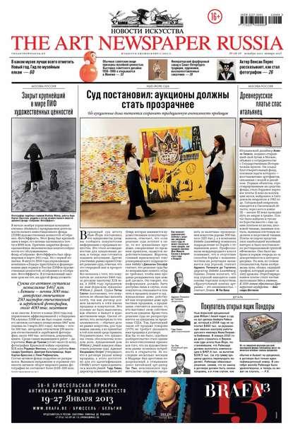 Фото - Группа авторов The Art Newspaper Russia №08-09 / декабрь 2012 – январь 2013 отсутствует the art newspaper russia 01 февраль 2019