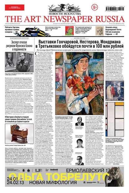 Фото - Группа авторов The Art Newspaper Russia №01 / февраль 2013 отсутствует the art newspaper russia 01 февраль 2019