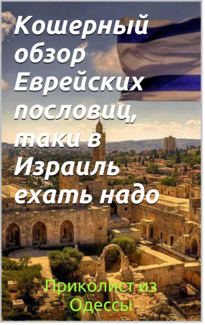 Приколист из Одессы Кошерный обзор еврейских пословиц – таки в Израиль ехать надо пилинг израиль