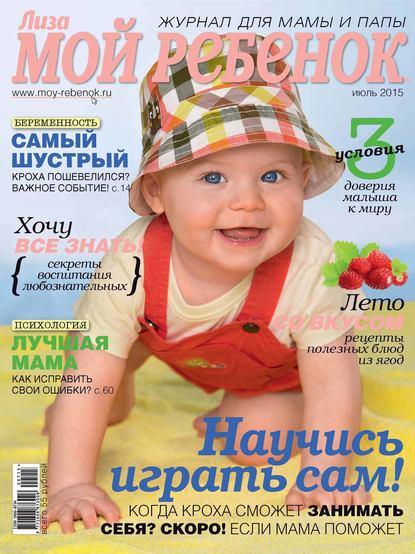 ИД «Бурда» Журнал «Лиза. Мой ребенок» №07/2015 ид бурда журнал лиза мой ребенок 10 2015