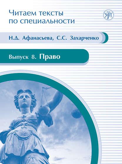 Н. Д. Афанасьева Право. Учебное пособие по языку специальности цена 2017