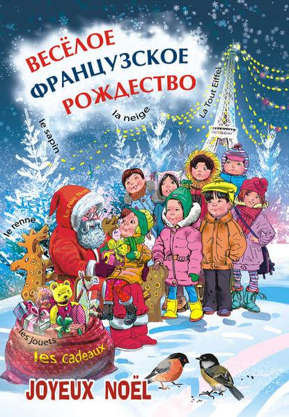 Елизавета Корсакова Веселое французское Рождество: пособие для изучающих французский язык