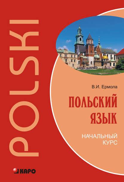 Польский язык. Начальный курс (+MP3) - Ермола Валерий