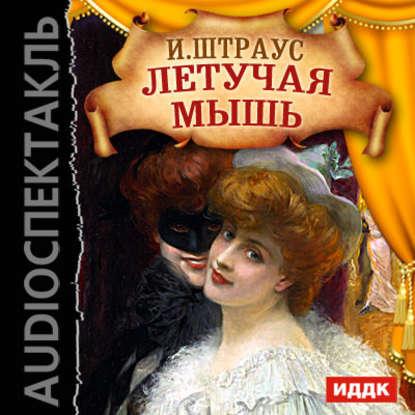 Иоганн Штраус Летучая мышь (оперетта) славяна вокал