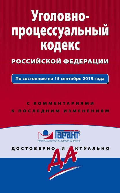 Уголовно процессуальный кодекс Российской Федерации. По состоянию