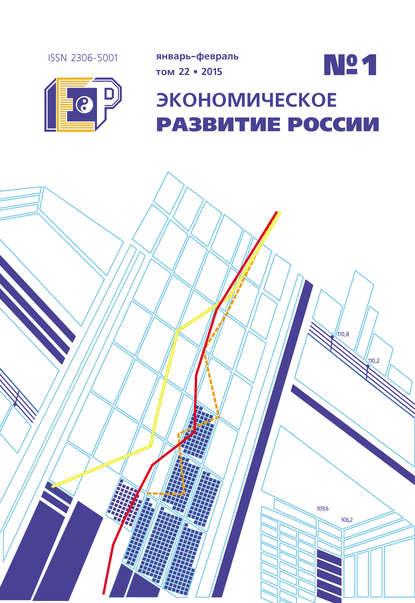 Группа авторов Экономическое развитие России № 1 2015 отсутствует экономическое развитие россии 9 2015