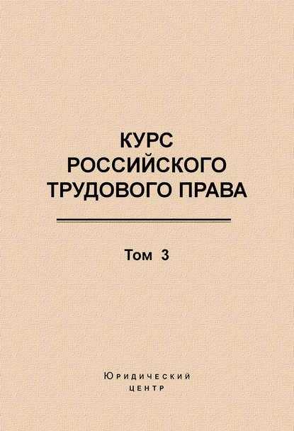 Коллектив авторов Курс российского трудового права. Том 3. Трудовой договор философия трудового права