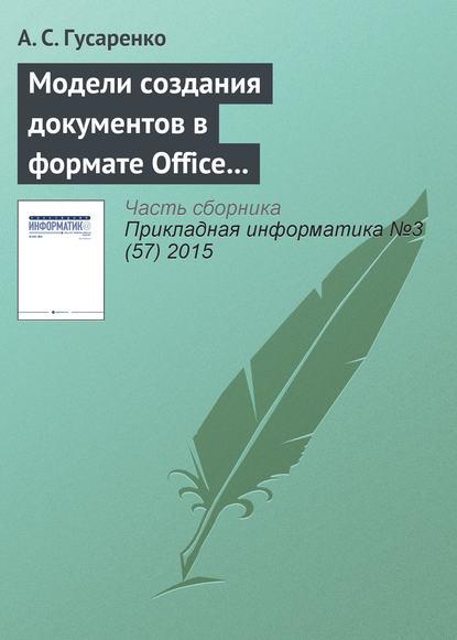 А. С. Гусаренко Модели создания документов в формате Office Open XML на основе ситуационно-ориентированной базы данных sitemap 146 xml