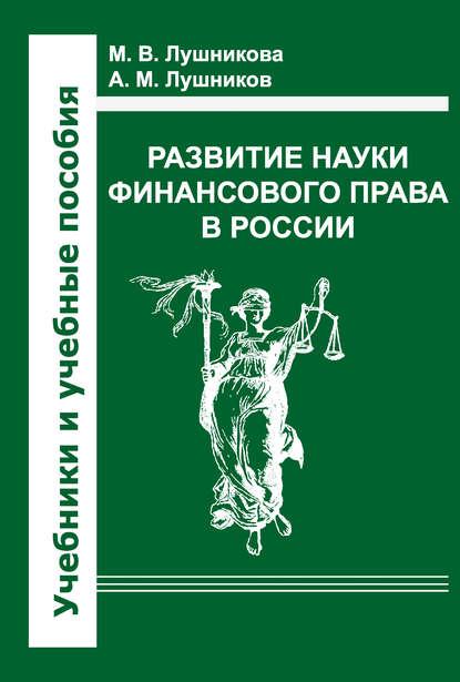 А. М. Лушников Развитие науки финансового права в России