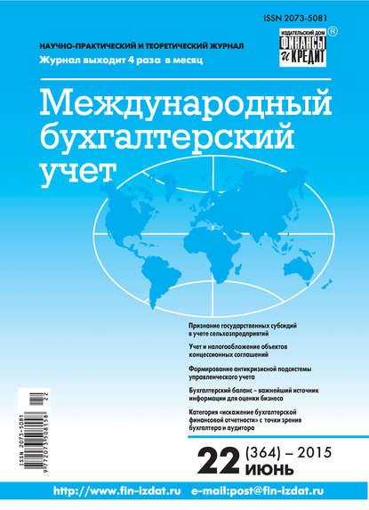 Группа авторов Международный бухгалтерский учет № 22 (364) 2015 группа авторов международный бухгалтерский учет 11 353 2015