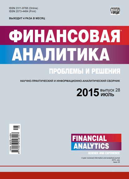 Группа авторов Финансовая аналитика: проблемы и решения № 28 (262) 2015