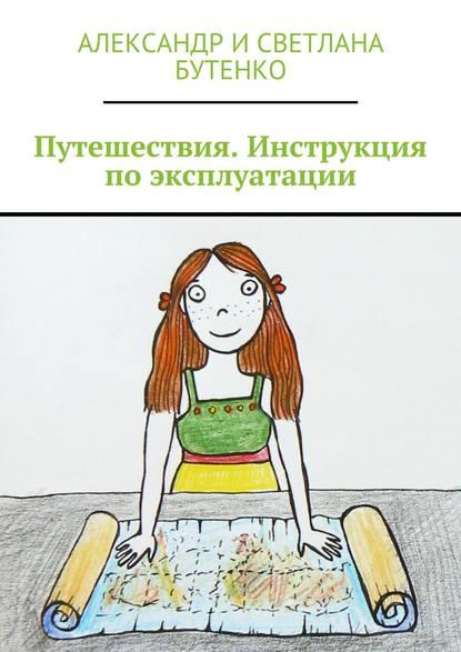 Александр Бутенко Путешествия. Инструкция по эксплуатации