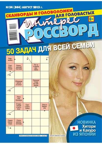 Интерес-Кроссворд 34-2015
