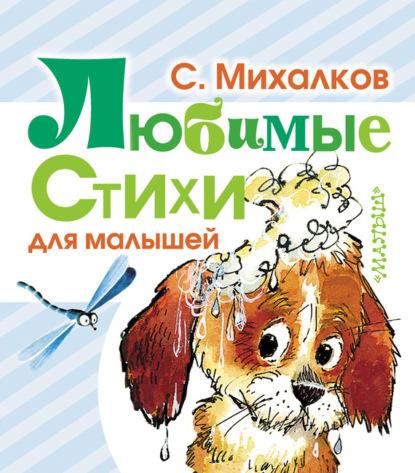 Сергей Михалков Любимые стихи для малышей михалков с в любимые стихи