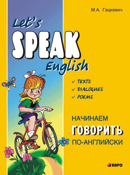 Марина Гацкевич Начинаем говорить по-английски