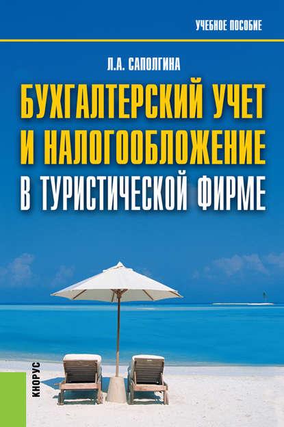 Бухгалтерский учет и налогообложение в туристической фирме