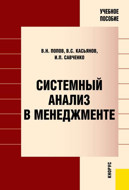 Виктор Николаевич Попов Системный анализ в менеджменте в г калашников контекстный подход в менеджменте