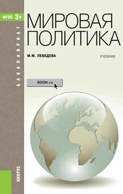 Марина Михайловна Лебедева Мировая политика коллектив авторов современная мировая политика