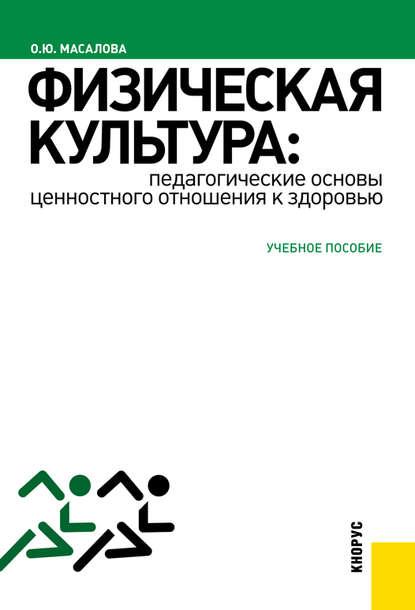 Ольга Масалова Физическая культура: педагогические основы ценностного отношения к здоровью цена 2017