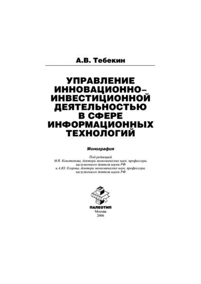 Алексей Васильевич Тебекин Управление инновационно-инвестиционной деятельностью в сфере информационных технологий