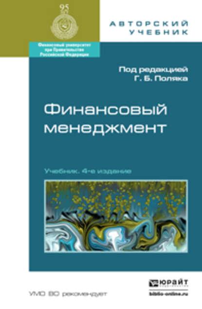 Инна Ароновна Акодис Финансовый менеджмент 4-е изд., пер. и доп. Учебник для академического бакалавриата недорого
