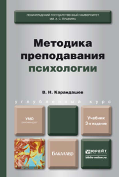 Виктор Николаевич Карандашев Методика преподавания психологии 3-е изд., пер. и доп. Учебник для бакалавров