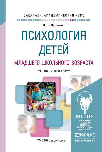 Психология детей младшего школьного возраста. Учебник