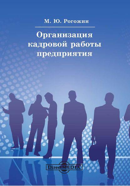 цена на Михаил Рогожин Организация кадровой работы предприятия