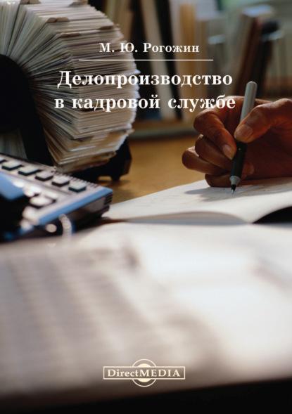 цена на Михаил Рогожин Делопроизводство в кадровой службе