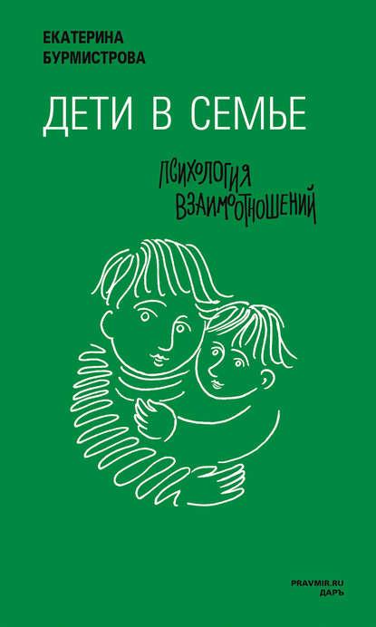 Екатерина Бурмистрова Дети в семье. Психология взаимодействия екатерина бурмистрова дети в семье психология взаимодействия